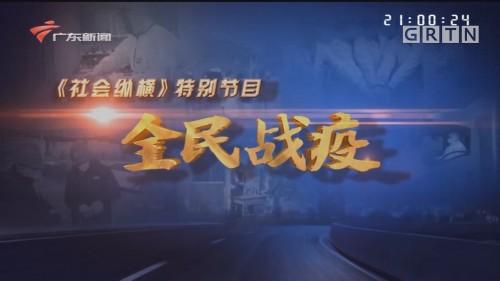 [HD][2020-02-04]社会纵横特别节目:全民战疫 疫情中逆行的快递小哥