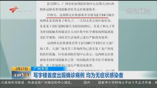 广州天河:写字楼首度出现确诊病例 均无症状感染者