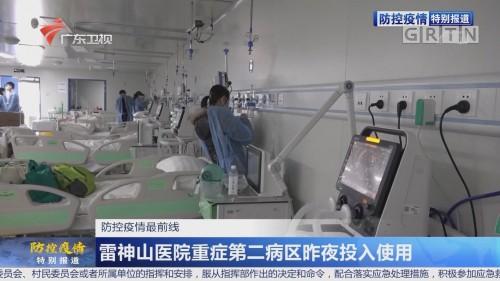 雷神山医院重症第二病区昨夜投入使用