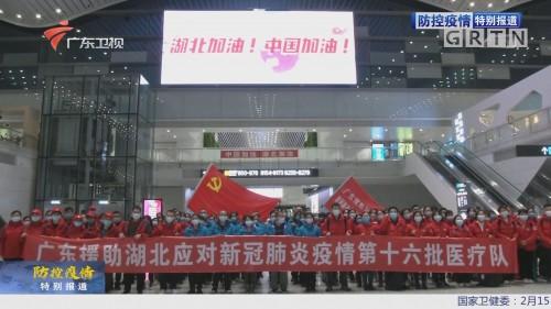 防控疫情最前线:102人出征!广东向湖北派出医疗队人数累计超2000