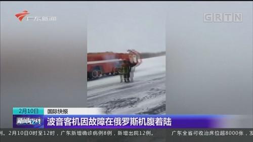 波音客机因故障在俄罗斯机腹着陆