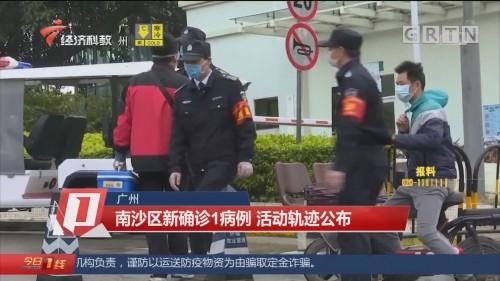 广州 南沙区新确诊1病例 活动轨迹公布