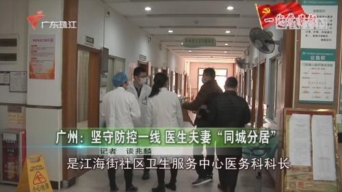 """广州:坚守防控一线 医生夫妻""""同城分居"""""""
