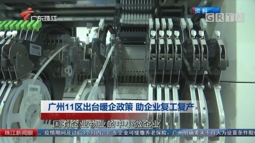 广州11区出台暖企政策 助企业复工复产