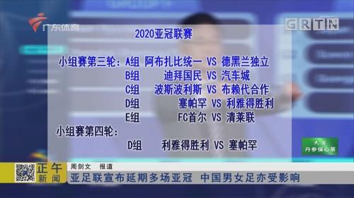 亚足联宣布延期多场亚冠 中国男女足亦受影响