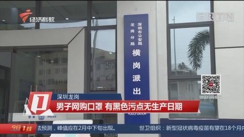 深圳龙岗:男子网购口罩 有黑色污点无生产日期