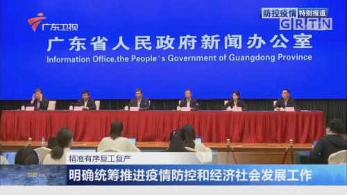 广东省政府新闻办疫情防控第三十三场新闻发布会举行