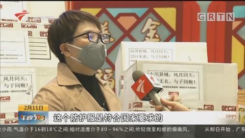 身在海外心系祖国 华人华侨战疫在行动