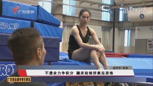 不遗余力争积分 蹦床姑娘拼奥运资格