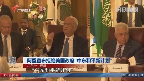 """阿盟宣布拒绝美国政府""""中东和平新计划"""""""