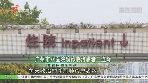 广州市八医院确诊收治患者三连降