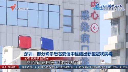 深圳:部分确诊患者粪便中检测出新型冠状病毒