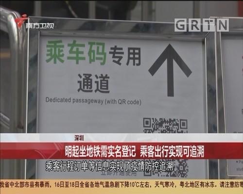 深圳:明起坐地铁需实名登记 乘客出行实现可追溯