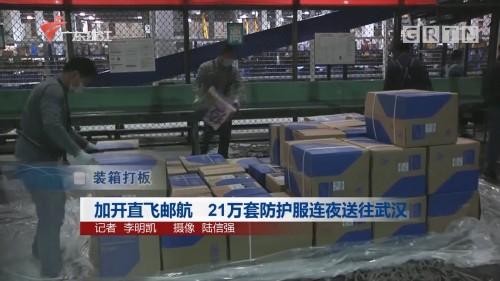 加开直飞邮航 21万套防护服连夜送往武汉