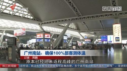 广州南站:确保100%旅客测体温