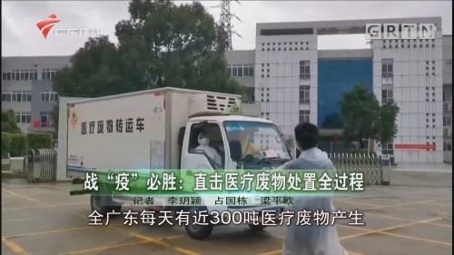 """战""""疫""""必胜:直击医疗废物处置全过程"""