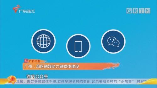 广州:湾区融媒助力融媒体建设