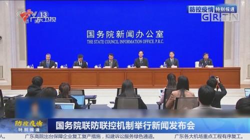 国务院联防联控机制举行新闻发布会