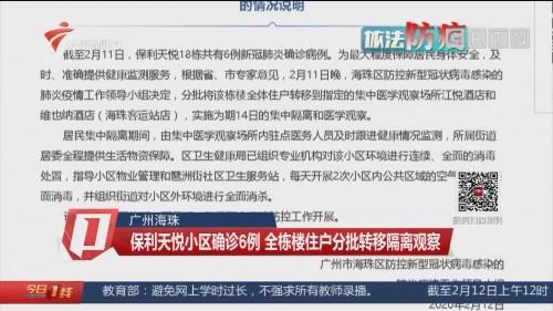 广州海珠:保利天悦小区确诊6例 全栋楼住户分批转移隔离观察
