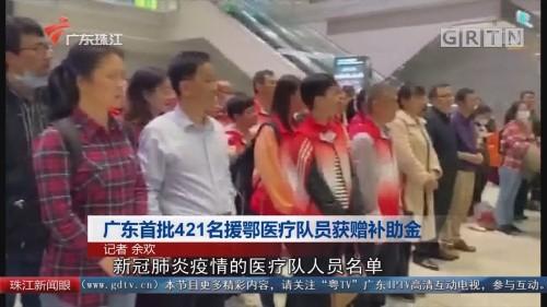 广东首批421名援鄂医疗队员获赠补助金