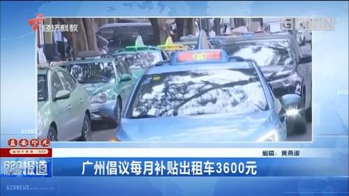 广州倡议每月补贴出租车3600元