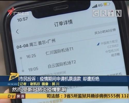 (DV现场)市民投诉:疫情期间申请机票退款 却遭拒绝