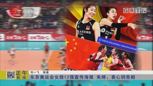 东京奥运会女排12强宣传海报 朱婷、袁心玥亮相