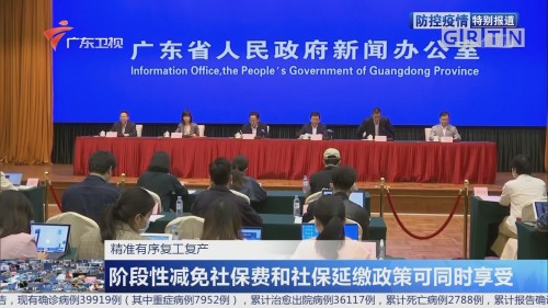 广东省政府新闻办疫情防控第三十四场新闻发布会举行