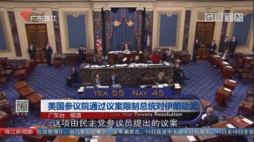 美国参议院通过议案限制总统对伊朗动武