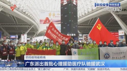 防控疫情最前线:广东派出首批心理援助医疗队驰援武汉