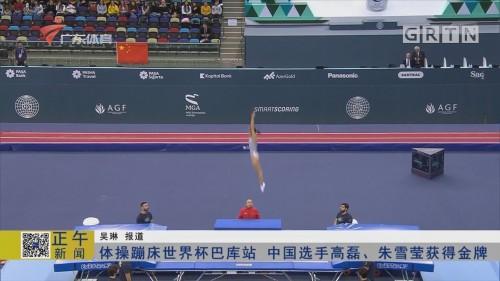 体操蹦床世界杯巴库站 中国选手高磊、朱雪莹获得金牌