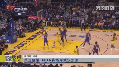 关注疫情 NBA赛场为武汉加油