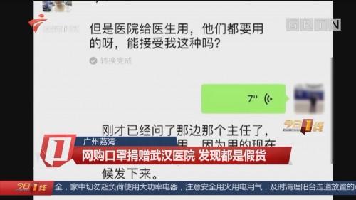 广州荔湾:网购口罩捐赠武汉医院 发现都是假货