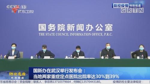 国家连开三场发布会 通报疫情防控最新进展