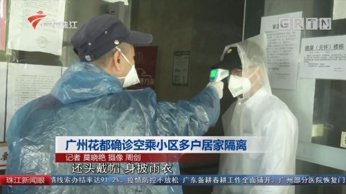 广州花都确诊空乘小区多户居家隔离