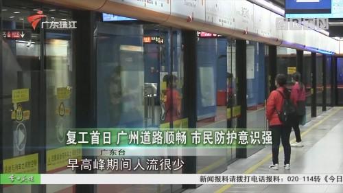 复工首日 广州道路顺畅 市民防护意识强