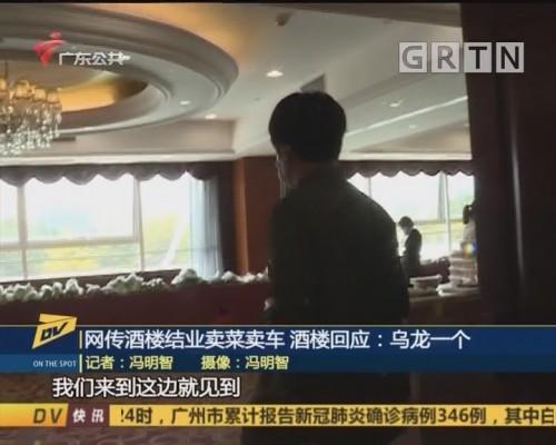 (DV现场)网传酒楼结业卖菜卖车 酒楼回应:乌龙一个