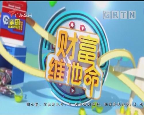 [2020-02-23]财富维他命:我眼中的中国电力工业