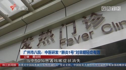 """广州市八院:中医研发""""肺炎1号""""对早期轻症有效"""