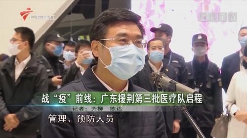 """战""""疫""""前线:广东援荆第三批医疗队启程"""
