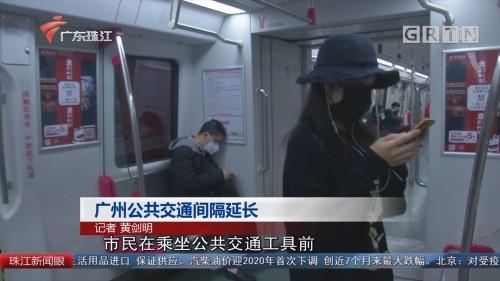 广州公共交通间隔延长