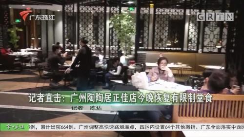 记者直击:广州陶陶居正佳店今晚恢复有限制堂食