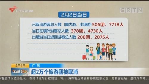 广东:超2万个旅行团被取消