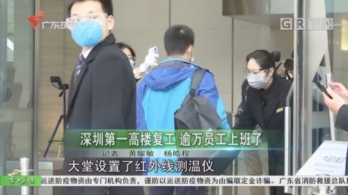 深圳第一高楼复工 逾万员工上班了