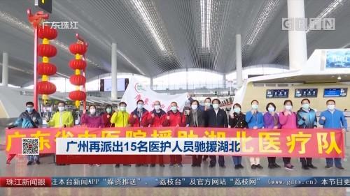 广州再派岀15名医护人员驰援湖北