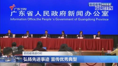 广东省政府新闻办疫情防控第二十七场新闻发布会举行