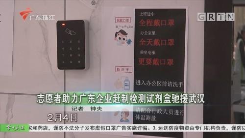 志愿者助力广东企业赶制检测试剂盒驰援武汉