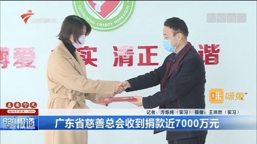 广东省慈善总会收到捐款近7000万元