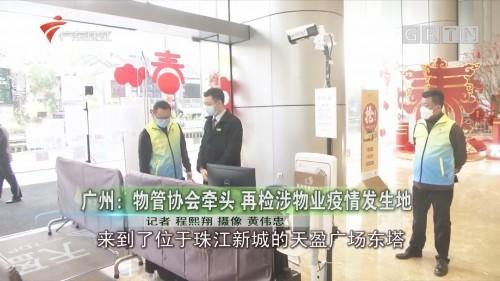 广州:物管协会牵头 再检涉物业疫情发生地