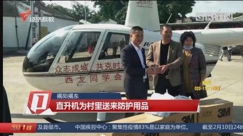 揭陽揭東:直升機為村里送來防護用品